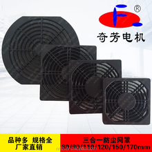top quality 120mm plastic cooling fan guard air conditioner fan guard grill