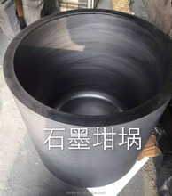 High Pure graphite crucible for melting cast iron Customized
