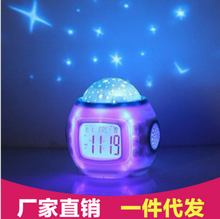 Manufacturers authentic creative alarm clock music star calendar colorful projection clock stars empty lights small alarm clock