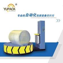 YP series automatic paper roll wrapping machine
