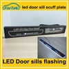 High quality ! led door sill scuff plate 12V auto car colorful door moving plate lights