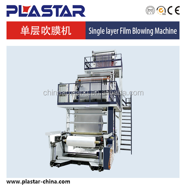 blowing machine