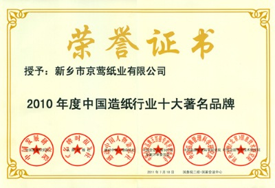 2010 China top 10 Famous Brand in paper industry