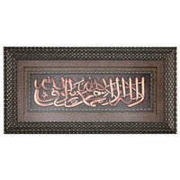 Islamic Hanging Calligraphy Wall Frame