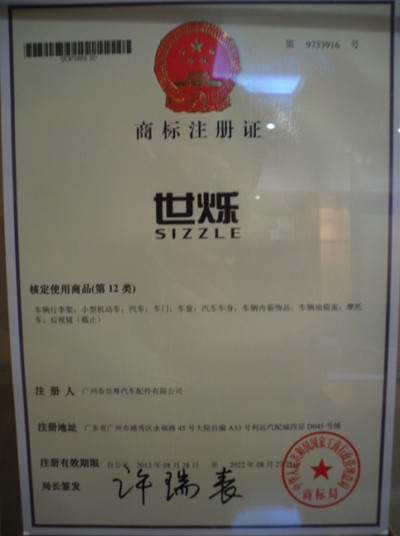 SIZZLE Trade Mark Registration Certificate