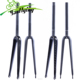 700C Bicycle Forks Carbon Cycling Bike Parts road carbon fork 12K weave matte/glossy finish straight carbon road forks