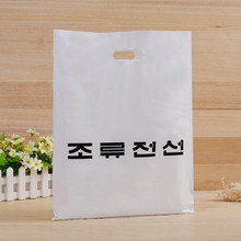 50 micron t-shirt plastic bag quilt bag plastic packaging bags for shopping