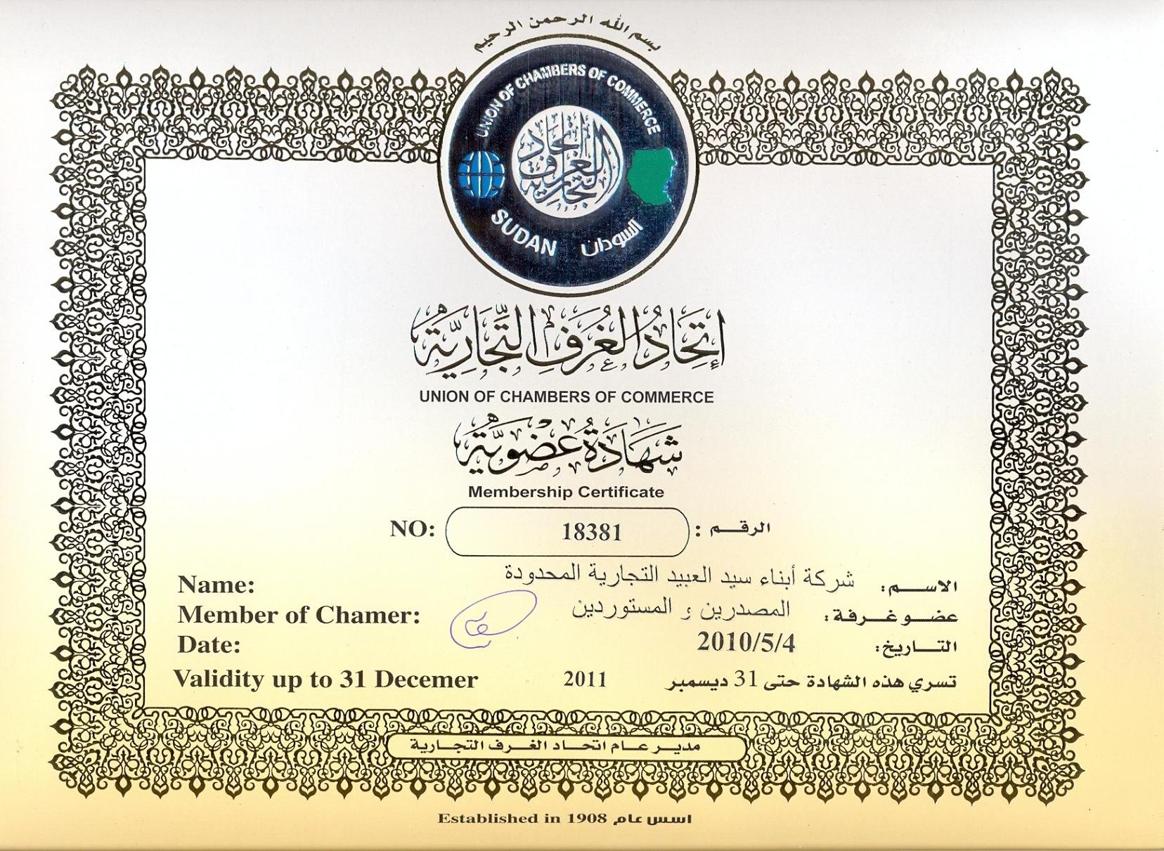 Membeship Certificate - Union of Chamber of commerce (SUDAN)