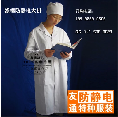TC Polyester cotton anti static white lab coat
