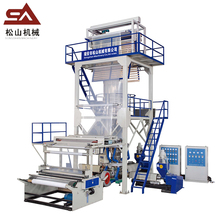 ABC Three Layer Co-extrusion Ce Certificated Big sized HDPE/LDPE Plastic Film Blowing Extruder Machine