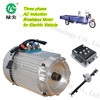 China low price electric powered tricycle & 3 wheel tricycle motor with good quality, wheel motor 10kw