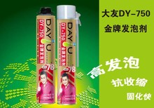 good extrusion adhesive expanding pu foam spray 750ml high performance weatherproofing polyurethane foam DY750