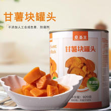 Hot sale delicious canned sweet potato