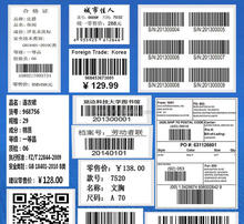 2018 cheap roll direct selling,clothes barcode label wholesale,barcode sticker