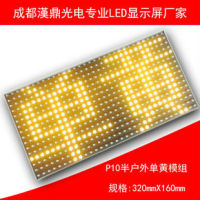 outdoor single red color led display module P10 320mm*160mm Best Quality ,Alibaba CN Asram Shenzhen LEDMAN p10(1r)-v701c Chips