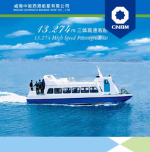 13.274m high speed passenger boat