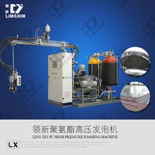 First-Class PU Foaming Machine /PU Foam Machine /PU Machine