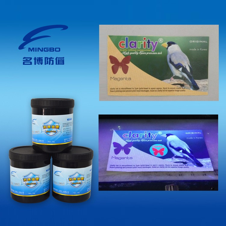 Red UV fluorescent printing ink UF1205-A