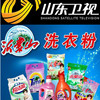 Washing Powder Shape And Apparel Detergent