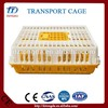 professional plastic chicken cage In Uganda transportation cage for pigeons