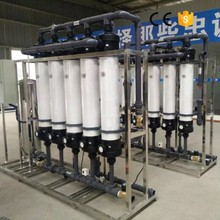 China water processing ultrafiltration membranes filter purification system on sale