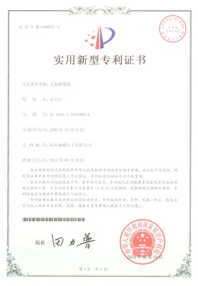 Patent Certificated