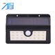 Solar Power Motion Sensor Garden Yard Lamp Outdoor Waterproof Solar Wall Light