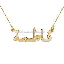 New Arabic Name Necklace, 18k yellow gold Arabic Custom Made Personalized Trendy Necklace MSX-300L