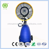 China supplies powerful (MF-I-001) portable outdoor mist fan