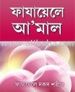 Fazail-e-A'maal & Other Bengali Islamic Books