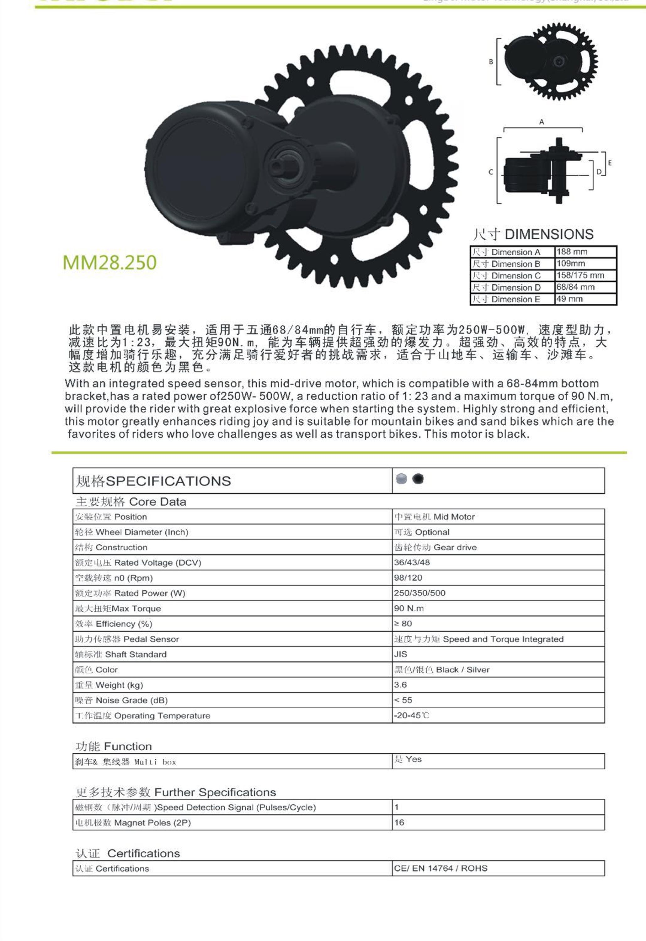 750W central motor for electric bike
