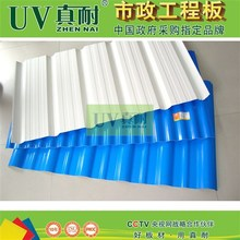 Hot Selling on Alibaba PVC Corrugated Roofing Sheet Selling with 15 Years Warranty Factory Sell