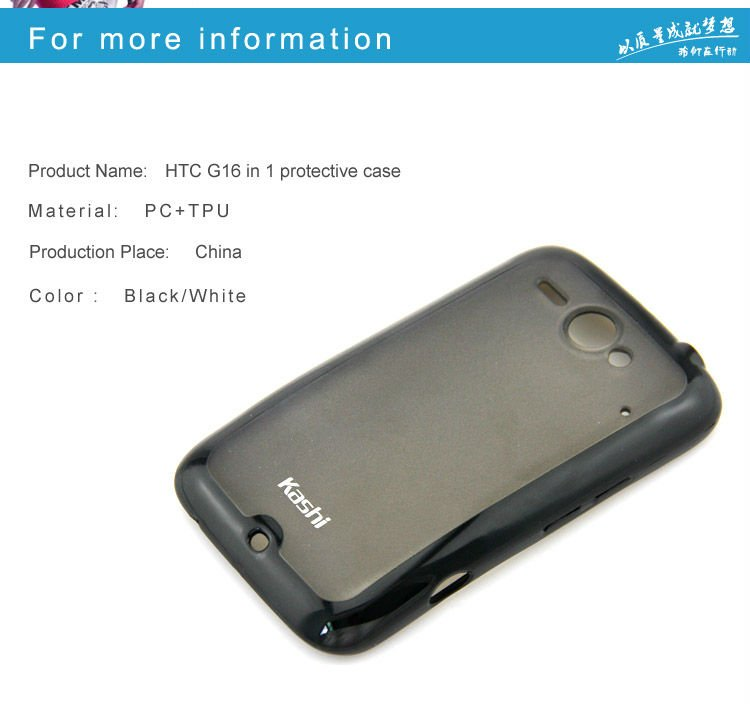 mobile phone cover for htc g16