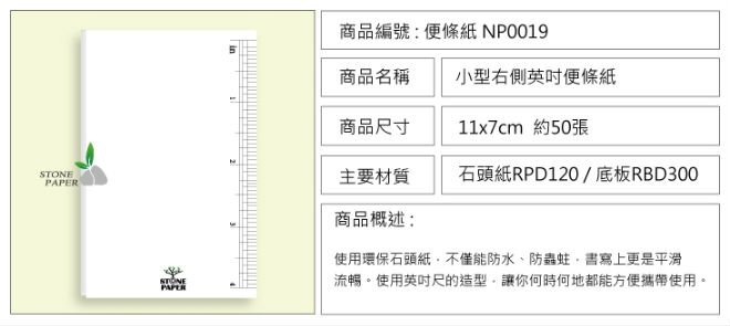 Right side ruler notepad-inch