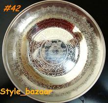 STEEL BOWL WITH AYAT SHIFA + LOHE QURANI