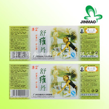 Health care products JieGuo Dan Pure aluminum film adhesive labels