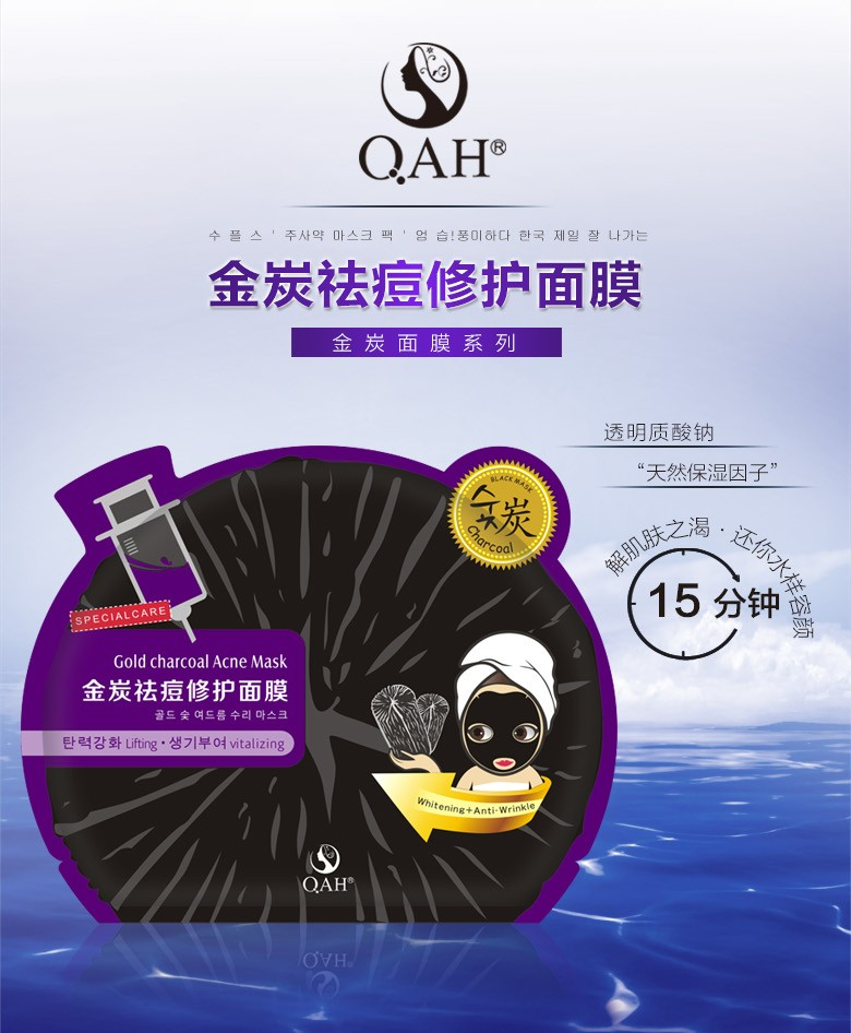 Korea QAH BLACK MASK Charcoal range Gold charcoal Acne Mask