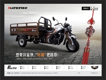 Loncin F600 2500kg 200cc /210cc/260cc super heavy load adult cargo 3 wheel motorcycle/cargo trike