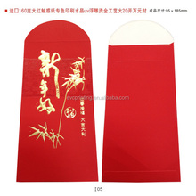 happy new year wholesale red packet with your own logo added