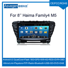 Wholesale android car dvd player for 8'' Haima Family 4 generation M5 navigation car dvd gps support playstore,4G,wifi