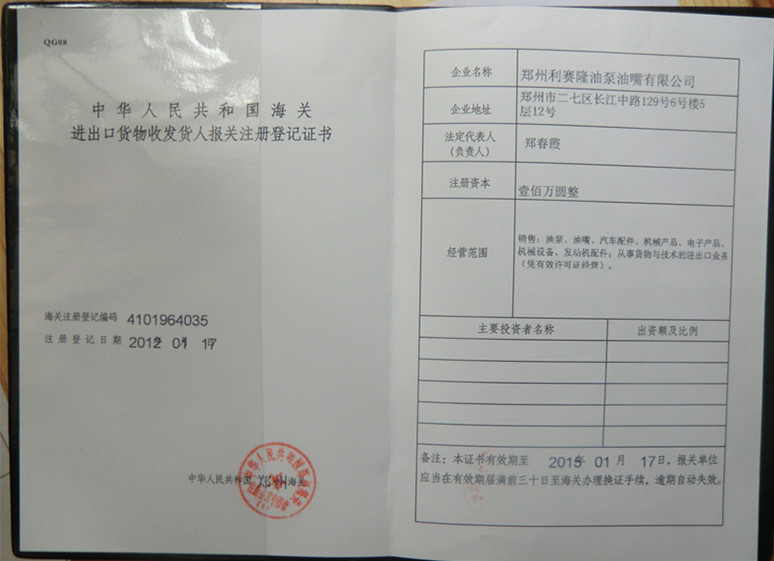 Export customs declaration certificate