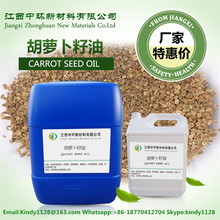 Cold Pressed carrier oil Carrot seed essentail oil with low price