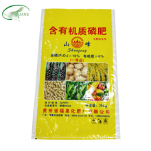 China custom laminated agriculture plastic pp woven fertilizer bag with logo