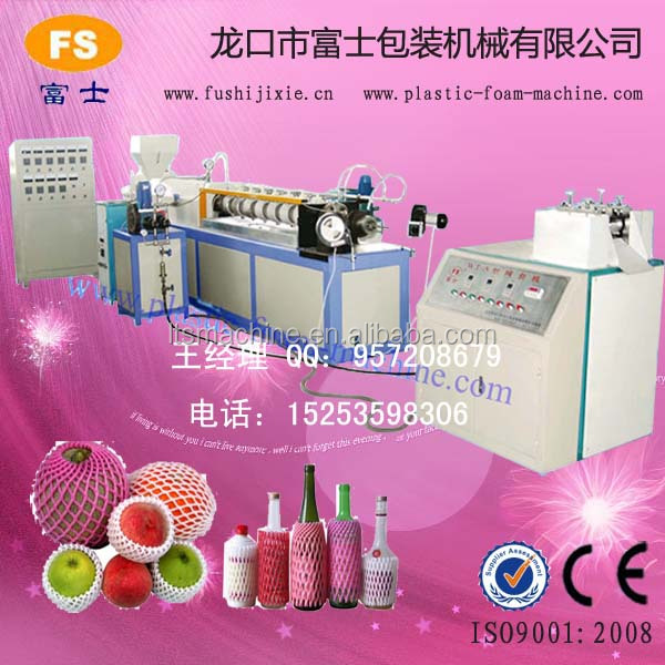CE & ISO9001QUALITY Apple/Guava/Melon/Mango EPE Foam Net/Pad Production Line