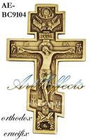Handcrafted Orthodox Brass Cross