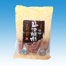 High Quality Dried Salty Plum
