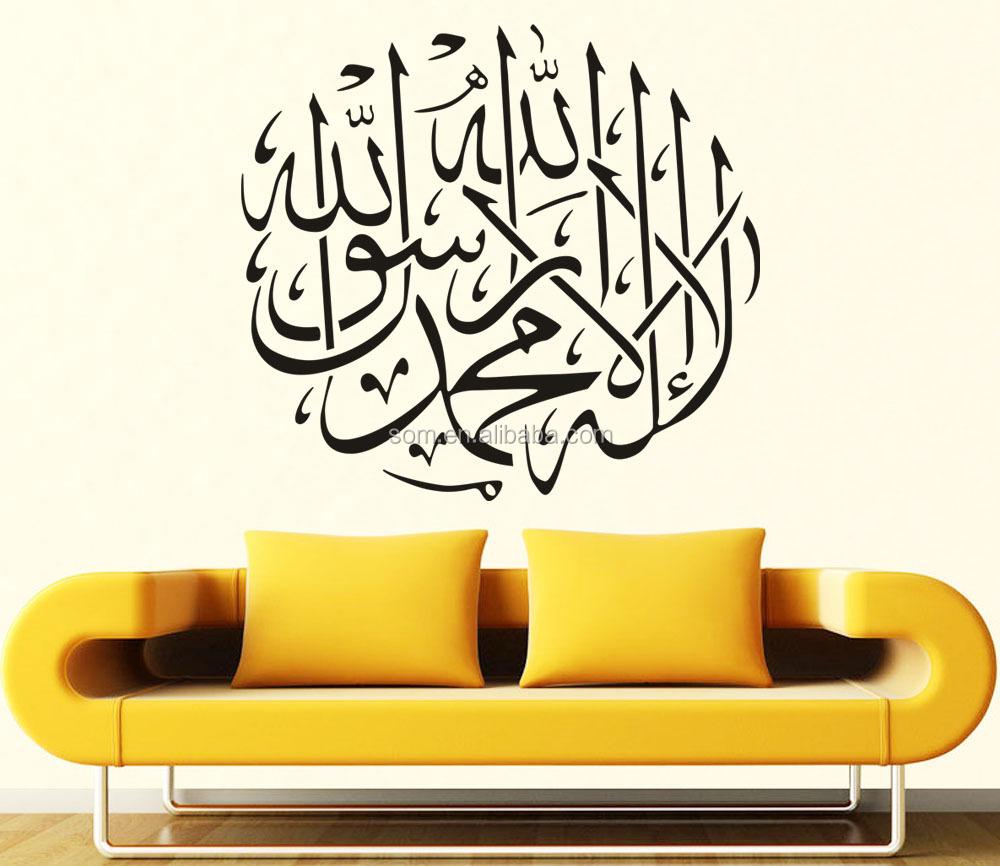 Wholesale wall sticker islamic - Online Buy Best wall sticker ...