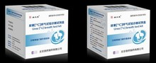 Urea [13C] Breath Test Kit for H. Pylori Diagnostic Urea Breath Test