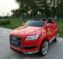 Audi Q7 TWO drive two seater children electric car, 2.4 G remote kid ride on car