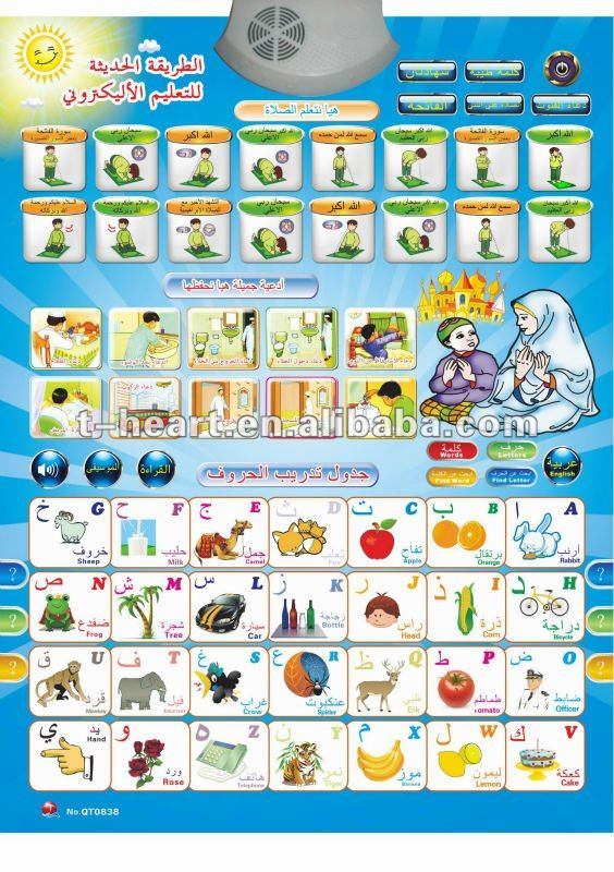 arabic wall chart for kids learning prayer